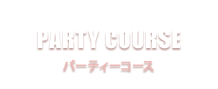 PARTYCOURSE