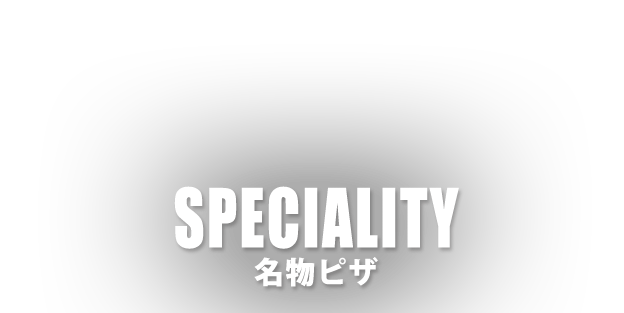 SPECIALITY 名物ピザ